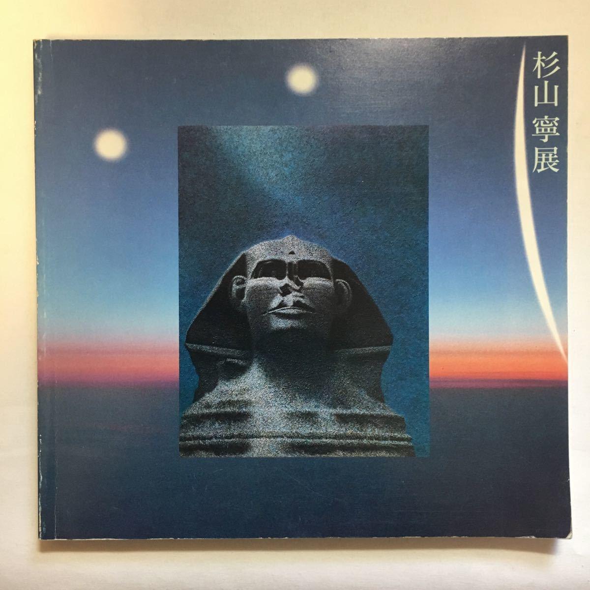 回顧展「杉山寧展」1987年富山県近代美術館 初期の図録_画像1
