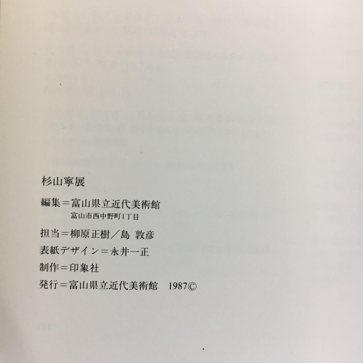 回顧展「杉山寧展」1987年富山県近代美術館 初期の図録_画像8