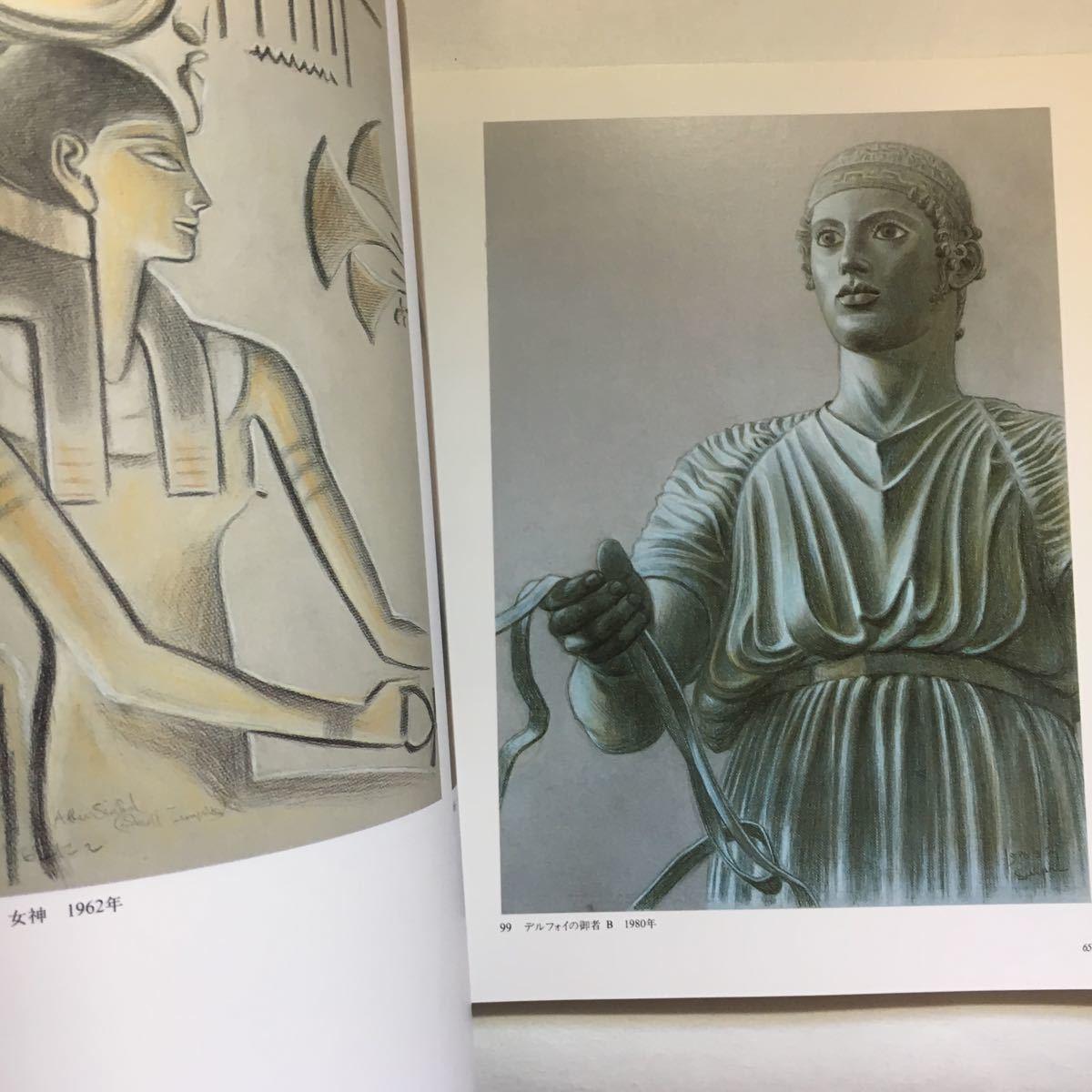 回顧展「杉山寧展」1987年富山県近代美術館 初期の図録_画像7
