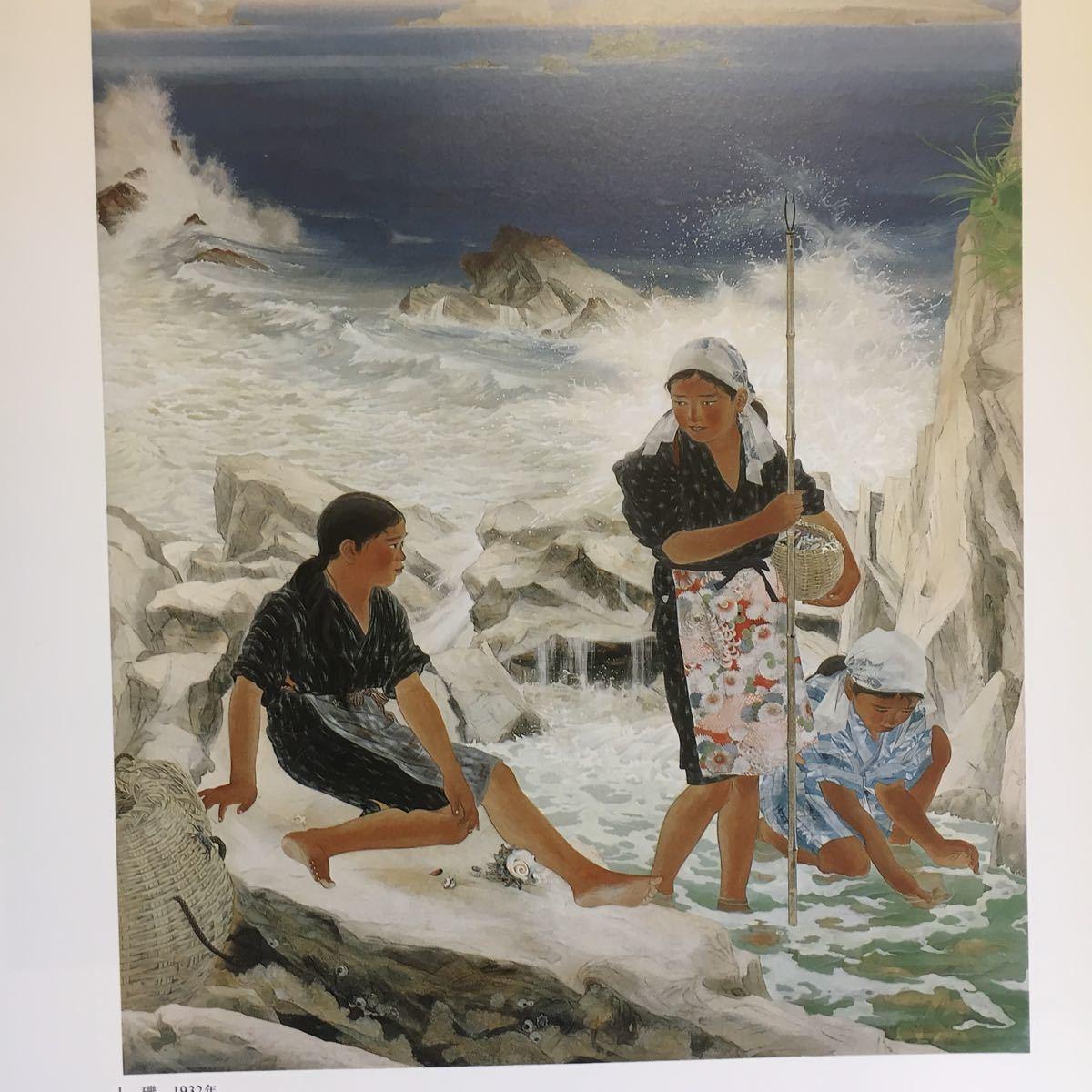 回顧展「杉山寧展」1987年富山県近代美術館 初期の図録_画像3