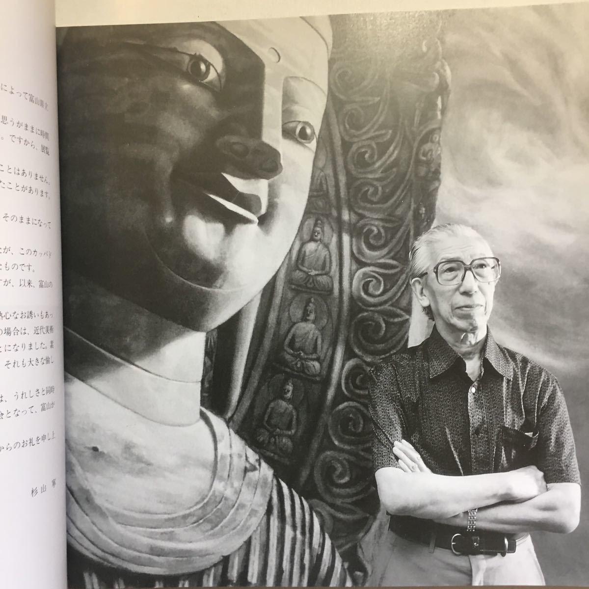 回顧展「杉山寧展」1987年富山県近代美術館 初期の図録_画像2
