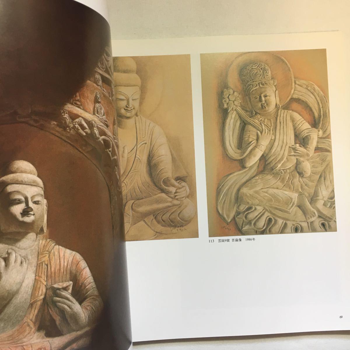 回顧展「杉山寧展」1987年富山県近代美術館 初期の図録_画像6