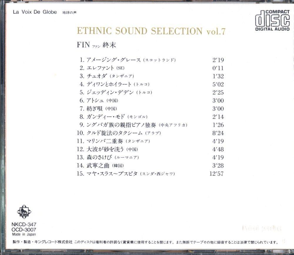 CD☆V.A. / 選曲・監修 細野晴臣 / エスニック・サウンド・セレクション Vol.7 Fin = 終末 / OCD-3007_画像2