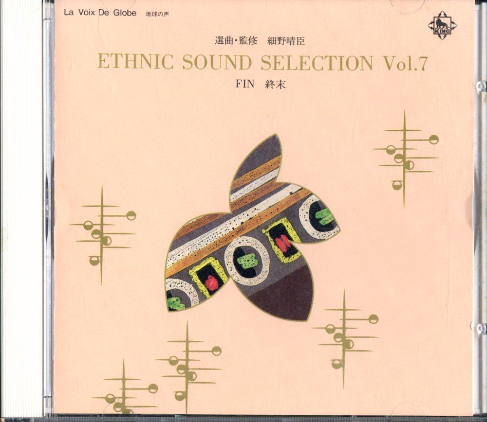 CD☆V.A. / 選曲・監修 細野晴臣 / エスニック・サウンド・セレクション Vol.7 Fin = 終末 / OCD-3007_2513-226