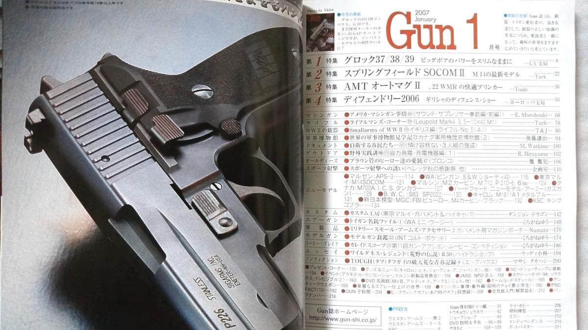 銃 射撃の専門誌 GUN 2007年1月号 特別付録DVD付(未開封) ★ グロック37/38/39 他 ★中古本【中型本】[825BO_画像2