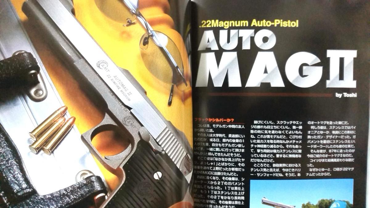 銃 射撃の専門誌 GUN 2007年1月号 特別付録DVD付(未開封) ★ グロック37/38/39 他 ★中古本【中型本】[825BO_画像5
