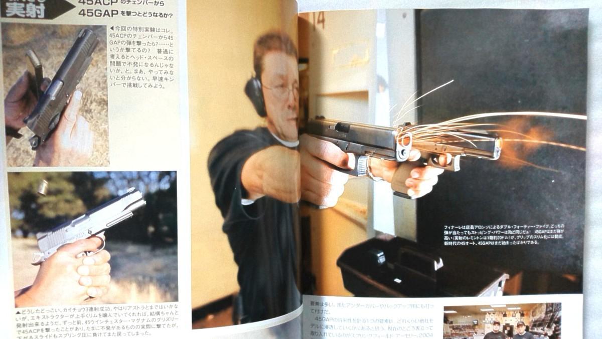 銃 射撃の専門誌 GUN 2007年1月号 特別付録DVD付(未開封) ★ グロック37/38/39 他 ★中古本【中型本】[825BO_画像4