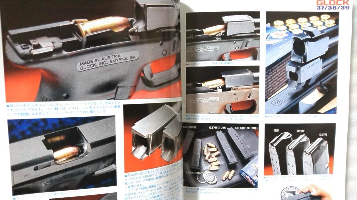 銃 射撃の専門誌 GUN 2007年1月号 特別付録DVD付(未開封) ★ グロック37/38/39 他 ★中古本【中型本】[825BO_画像3