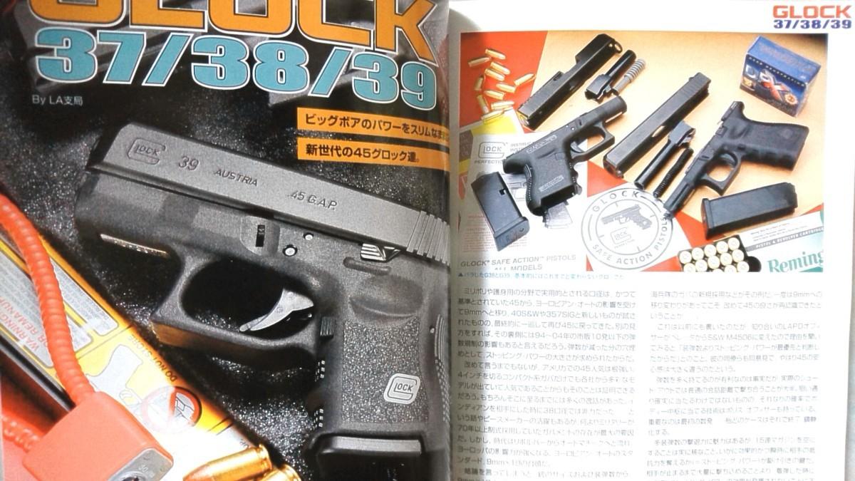 銃 射撃の専門誌 GUN 2007年1月号 特別付録DVD付(未開封) ★ グロック37/38/39 他 ★中古本【中型本】[825BO_画像6