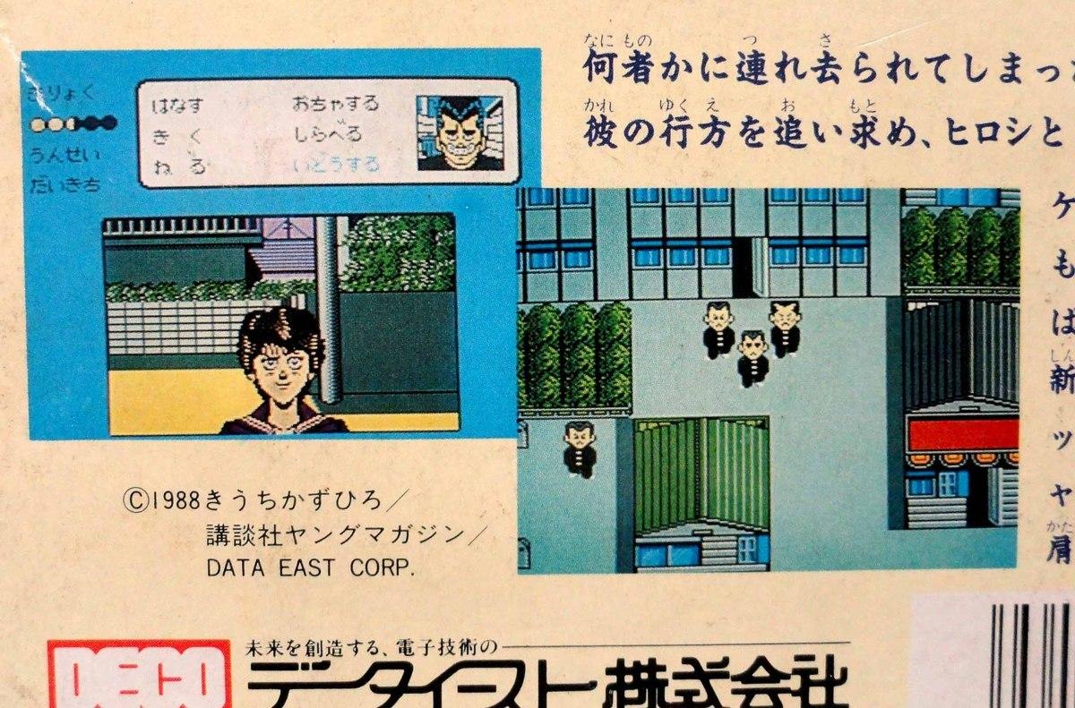 FC ビーバップハイスクール 箱説付 データイースト ファミコン ゲーム_画像6