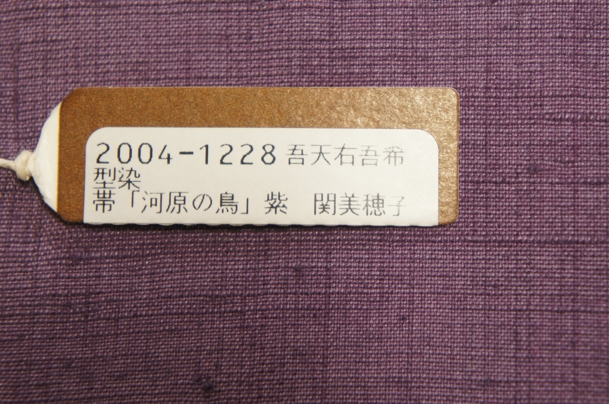 超特選新品関美穂子作紬型染中紫色河原の鳥模様反物N10936_関美穂子作紬型染中紫色河原の鳥模様反物
