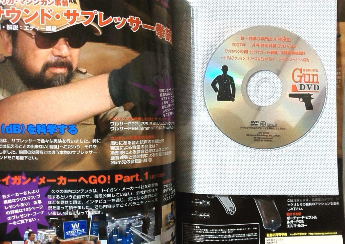 銃 射撃の専門誌 GUN 2007年1月号 特別付録DVD付(未開封) ★ グロック37/38/39 他 ★中古本【中型本】[825BO_画像7
