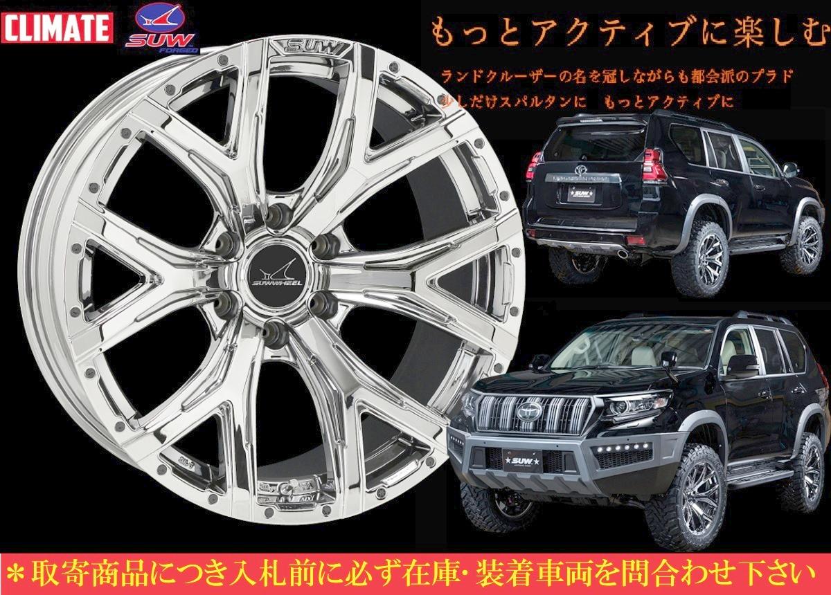 SUVに大人気 SUW Forte 20×8J +33 6H139.7 1本 CR 200系ハイエース レジアス _6ホールイメージ