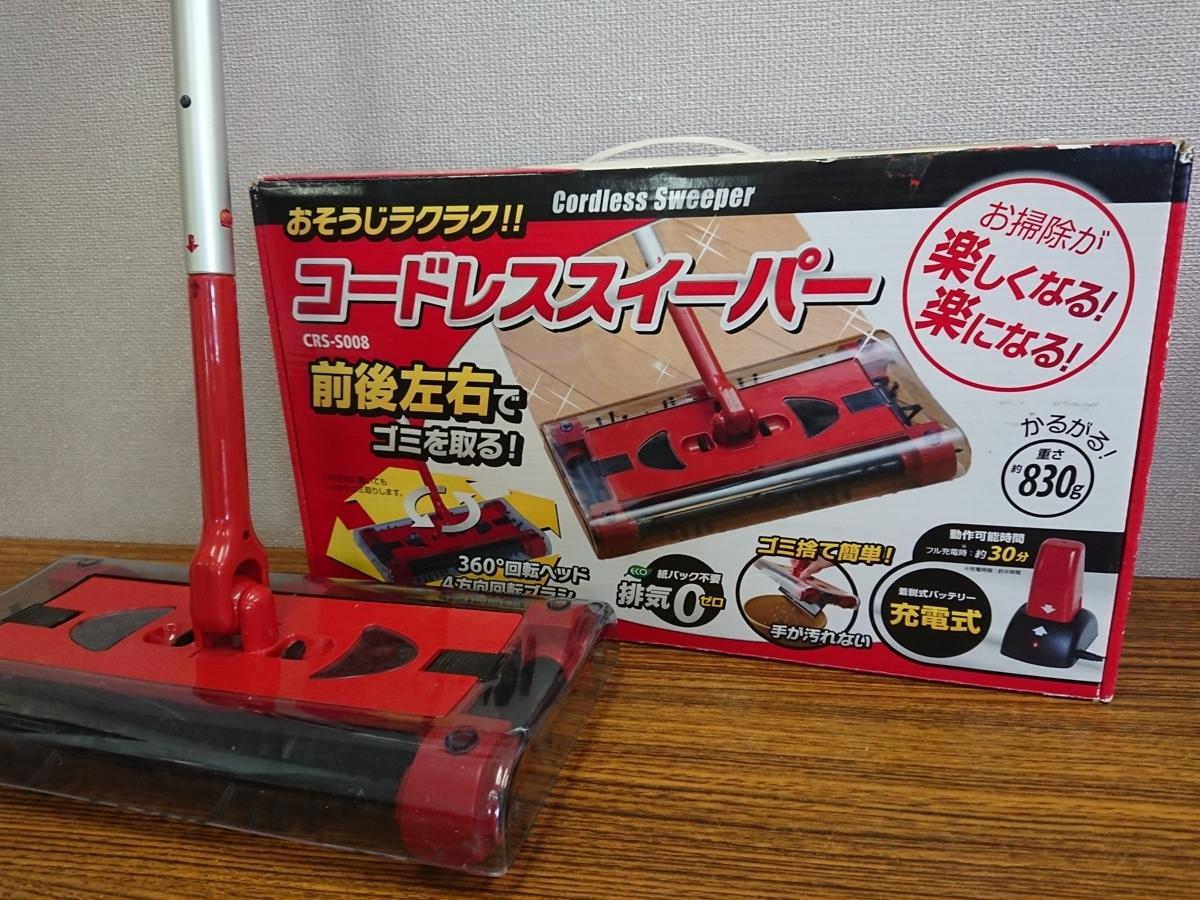 アイリスオーヤマ コードレススイーパー 軽量タイプ ハンディ 充電式 コードレス 掃除機_画像1