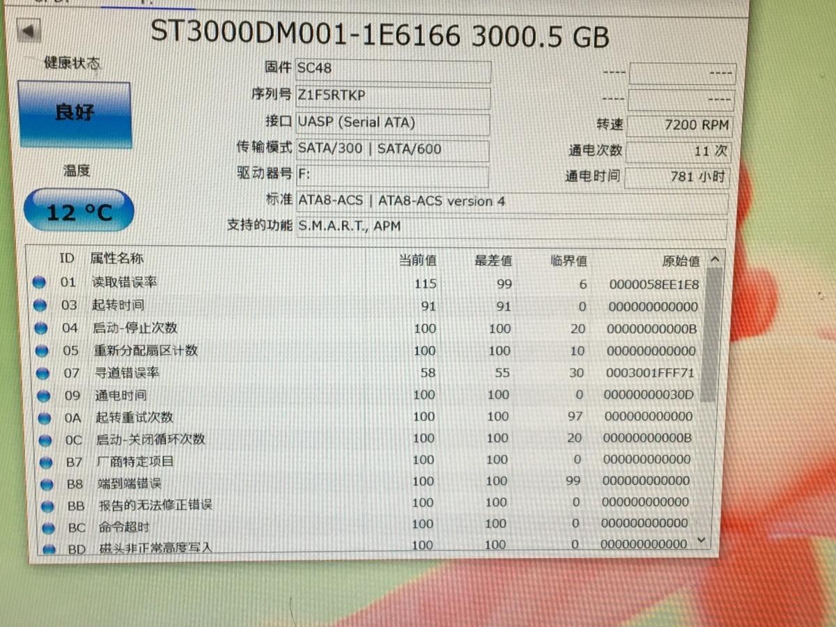 (使用時間781H) ELECOM Seagate 3TB 外付けハードディスク  SGD-EX030UBK 中古品_画像2
