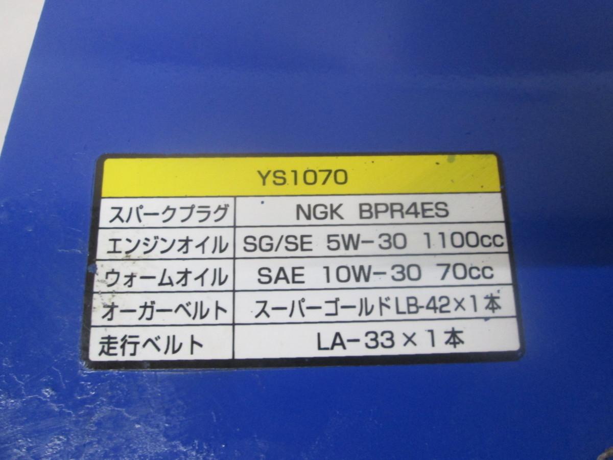 【BST】a★ヤマハ 除雪機 YS1070 7XE  フロントカバー                                ★_画像2