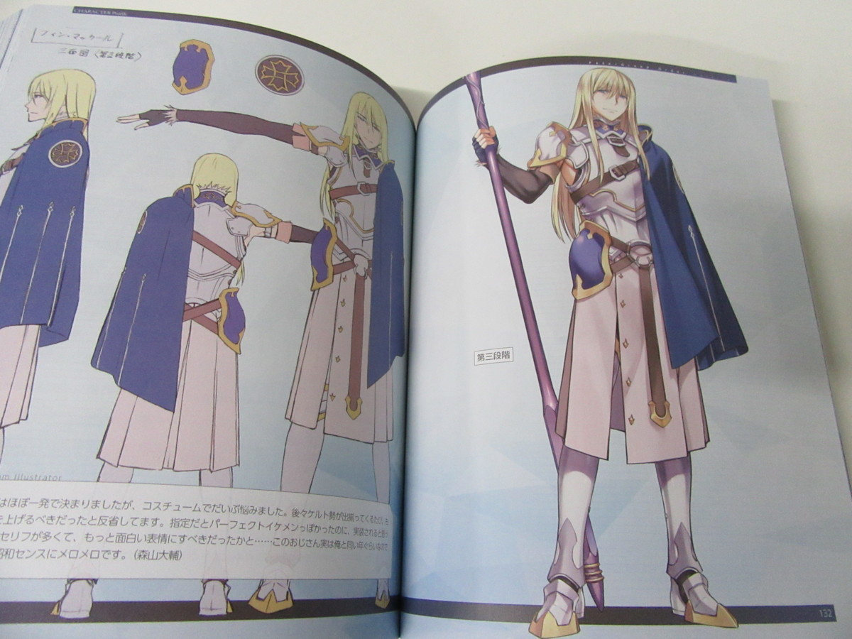 Fate Grand Order material Ⅲ_画像3