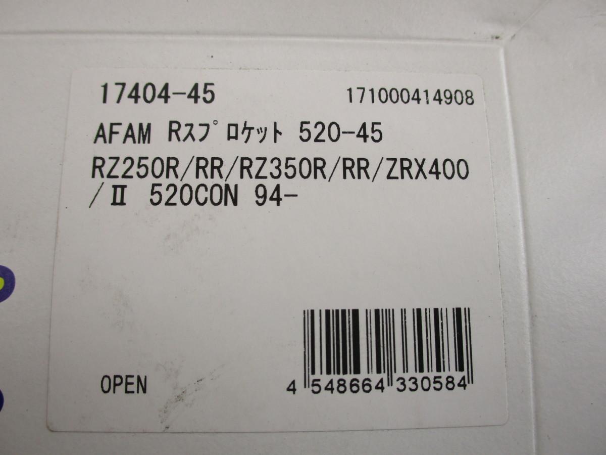 ■新品・未使用品 AFAM (アファム)スプロケット リア 520/45 ■RZ250R/RR・RZ350R/RR・ZRX400/2 などに バイク 二輪用 在庫あり・即納_画像4