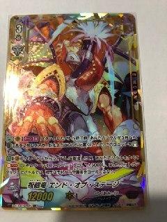 ■SDR■祝砲竜エンド・オブ・ステージ (V-BT04/SDR05)ヴァンガード ■最凶!根絶者 VG_画像1