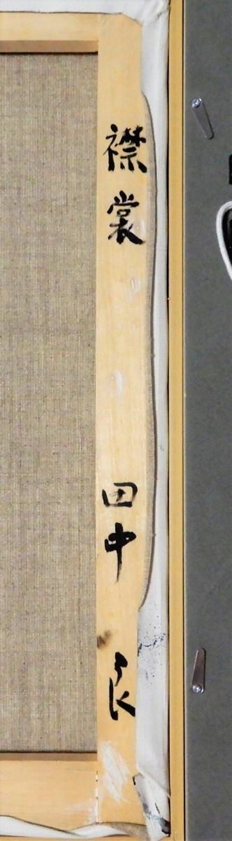 大幅な値下交渉歓迎受付中 田中良 『襟裳』 油彩 F10 風景画 二科会 二科会理事長【送料無料】_画像8