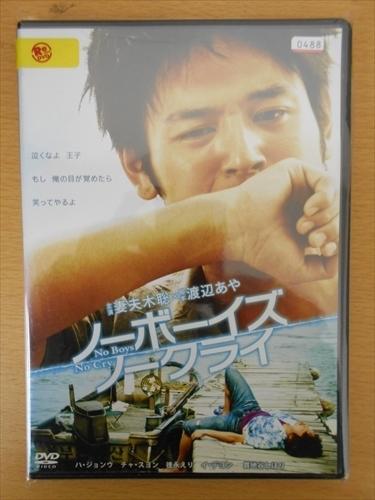 DVD レンタル版 ノーボーイズ ノークライ 妻夫木聡 ハ・ジョンウ_画像1
