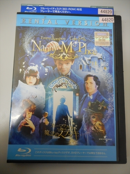 ブルーレイ BD レンタル版 ナニー・マクフィーの魔法のステッキ