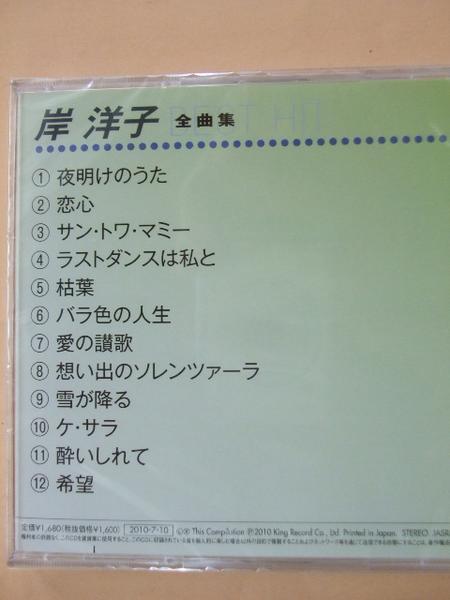 岸洋子 全曲集 CD 枯葉 サントワマミー ラストダンスは私に 他全12曲 歌詞付 新品  8017_画像2