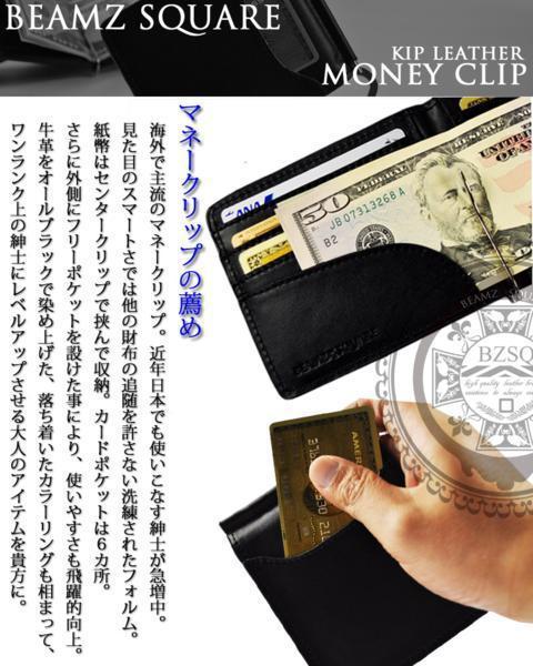 紳士の必需品 マネークリップ ブランド BEAMZ SQUARE 財布 メンズ 二つ折り 革 札挟み チビ財布 カードケース 定期入れ 黒 新品 箱付き■_画像2