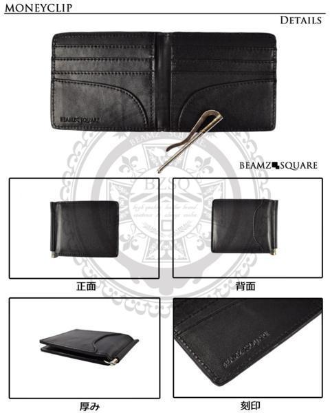 紳士の必需品 マネークリップ ブランド BEAMZ SQUARE 財布 メンズ 二つ折り 革 札挟み チビ財布 カードケース 定期入れ 黒 新品 箱付き■_画像3