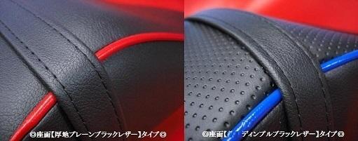 【日本製】Ⅰ■ゼファー1100 オーダー シートカバー シート表皮 ピースクラフト UC_画像4