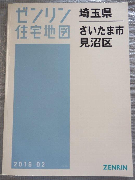 [未使用] 住宅地図 B4判 埼玉県さいたま市見沼区※a 2016/02月版_画像1