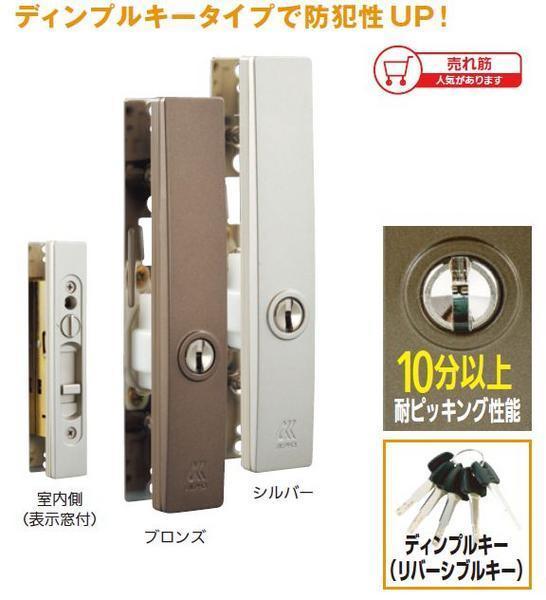 玄関引き違い錠の交換セット(リバーシブルキータイプ)_画像1