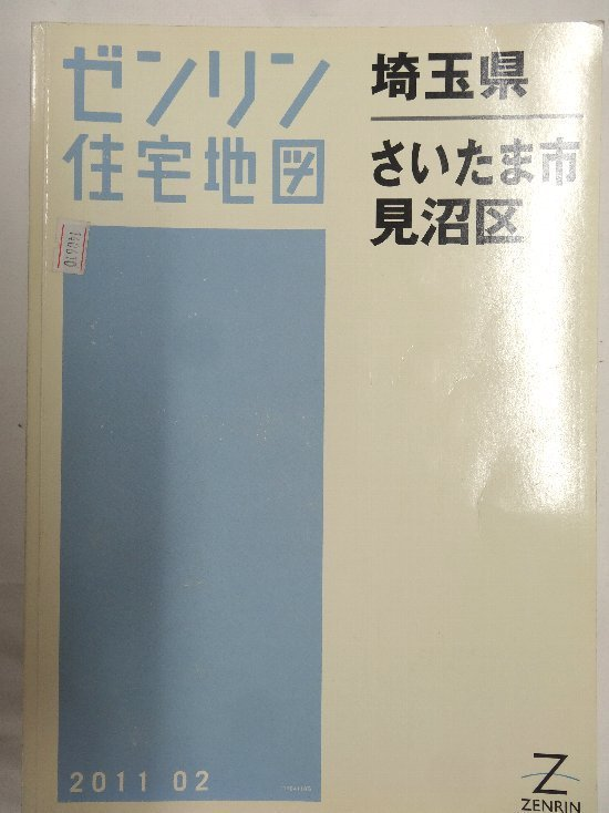[中古] 住宅地図 A4判 埼玉県さいたま市見沼区 2011/02月版_画像1