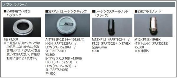 新作 軽量 日本製 FFT-R SSR GTX02 18×8.5J +45 +50 5H114.3 DS 1本 IS S2000 シビック FD2 RX-8 RX-7 WRX STi S4 VAB VAG VMG GVB GRB_別売りオプション品(税別)