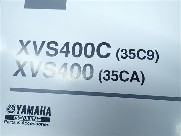 εJ29-345 ヤマハ ドラッグスター400 クラシック DRAGSTAR400 CLASSIC XVS400C パーツリスト パーツカタログ_画像2