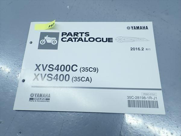 εJ29-345 ヤマハ ドラッグスター400 クラシック DRAGSTAR400 CLASSIC XVS400C パーツリスト パーツカタログ_画像1