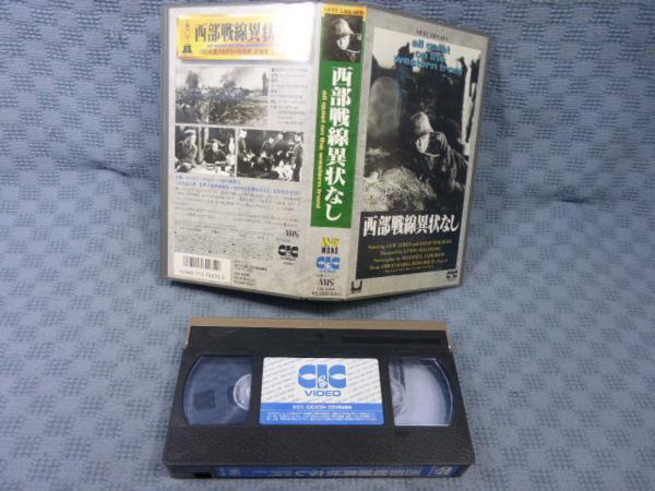 M036● 「西部戦線異状なし」VHSビデオ_画像1