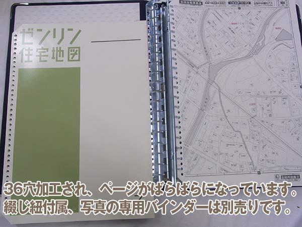 [中古] ゼンリン ブルーマップ(36穴) 埼玉県さいたま市見沼区 2009/07月版_画像2