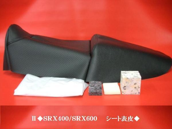 【日本製】Ⅱ■SRX400/SRX600  シート表皮  ノンスリップ  ピースクラフト LL_高価な全天候型レザー使用です。