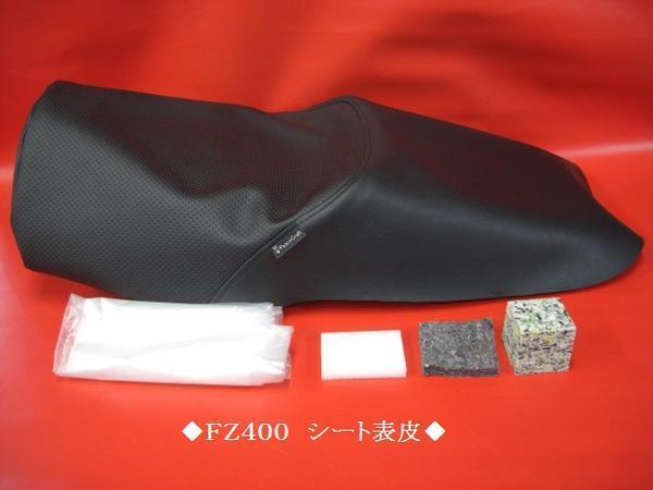 【日本製】■FZ400 ノンスリップ カスタム シートカバー シート表皮   ピースクラフト UC_高価な全天候型レザー使用です。