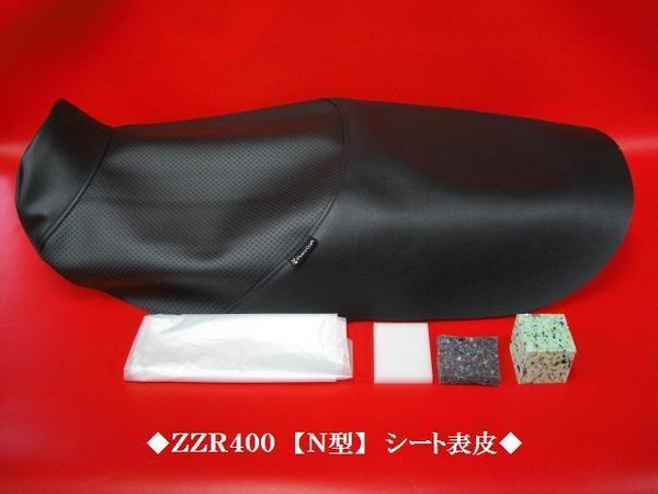 【日本製】■ZZR400【N型】 カスタム シート表皮  ノンスリップ  ピースクラフト KK_高価な全天候型レザー使用です。