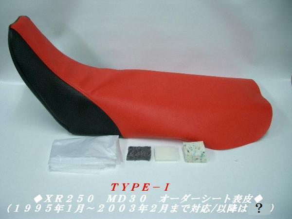 【日本製】Ⅰ★XR250(MD30) オーダー シートカバー シート表皮 ピースクラフト HH_21種類のレザーから組み合わせ自由です。