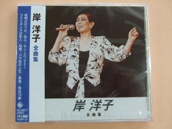 岸洋子 全曲集 CD 枯葉 サントワマミー ラストダンスは私に 他全12曲 歌詞付 新品  8017_画像1