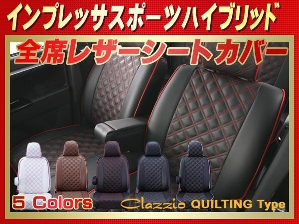 シートカバーインプレッサスポーツハイブリッド スバルキルティングタイプ PVCレザーシート ドレスアップにおすすめ 車シートカバー_画像1