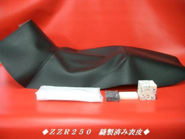 【日本製】■ZZR250 ZZR-250  シート表皮  ノンスリップ  ピースクラフト UC_高価な全天候型レザー使用です。