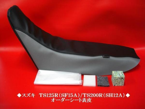 【日本製】Ⅱ★TS125R/TS200R オーダー シートカバー シート表皮 ピースクラフト UC_21種類のレザーから組み合わせ自由です。
