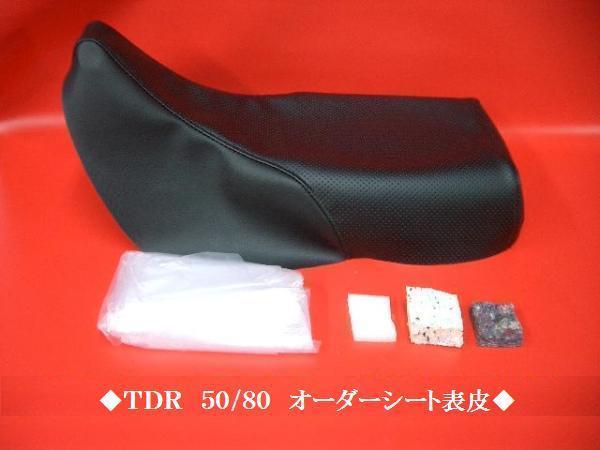 【日本製】★TDR50/TDR80 オーダー シートカバー シート表皮 ピースクラフト LL_21種類のレザーから組み合わせ自由です。