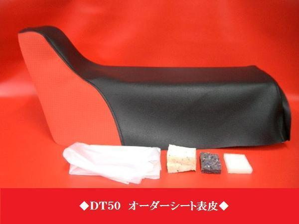 【日本製】★DT50 オーダー シートカバー シート表皮 ピースクラフト HH_21種類のレザーから組み合わせ自由です。