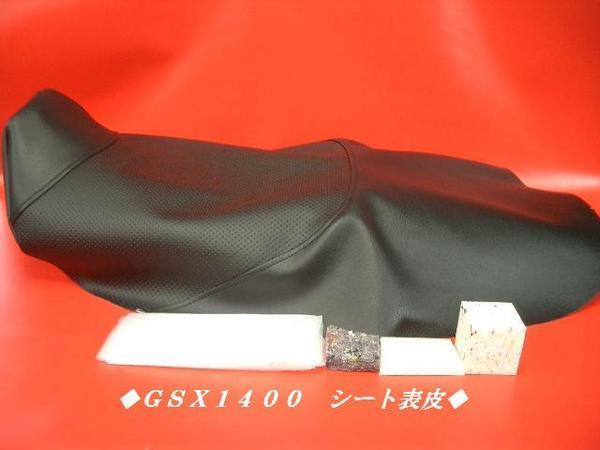 【日本製】TYPE-Ⅱ■GSX1400  シートカバー シート表皮  ノンスリップ  ピースクラフト RR_高価な全天候型レザー使用です。