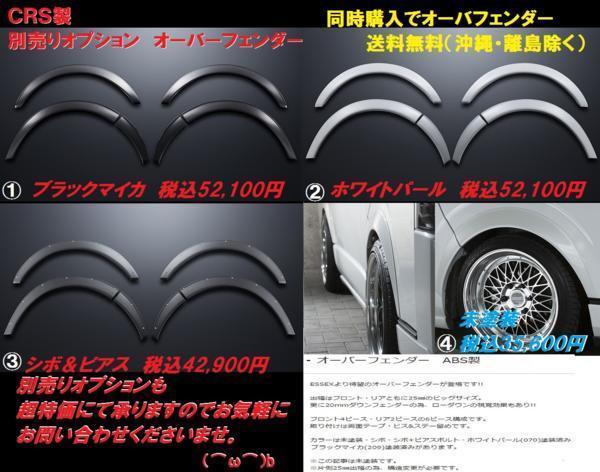 日本製 CRS エセックス essex ENCM 段リム 18×9.5J -20~+50 6H139.7 1本 200系ハイエース レジアス_画像5